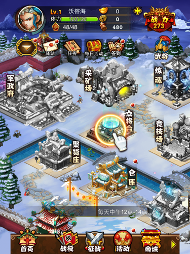 Q卡三国游戏截图