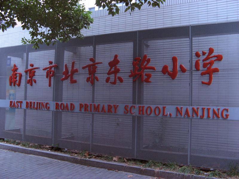 南京市北京东路小学