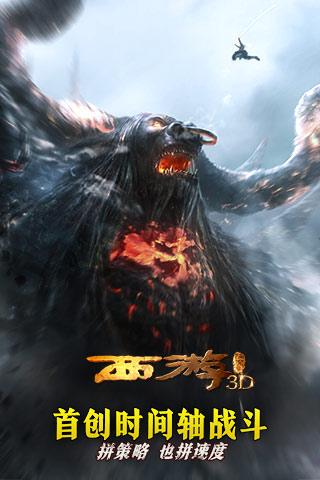 西游降魔篇3D游戏截图
