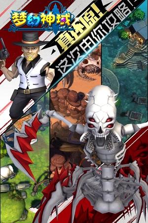 梦幻神域游戏截图
