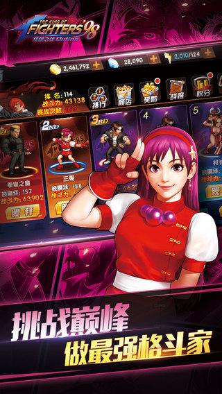 拳皇98终极之战OL游戏截图