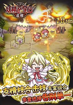 妖精的尾巴游戏截图