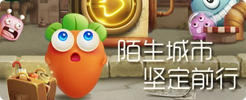 保卫萝卜3游戏截图