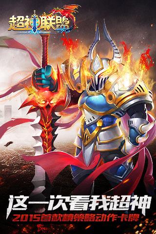 超神联盟游戏截图
