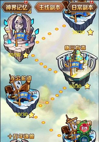 斗罗大陆神界传说游戏截图