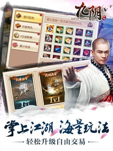 九阴游戏截图