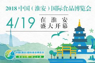 中国淮安国际食品博览会