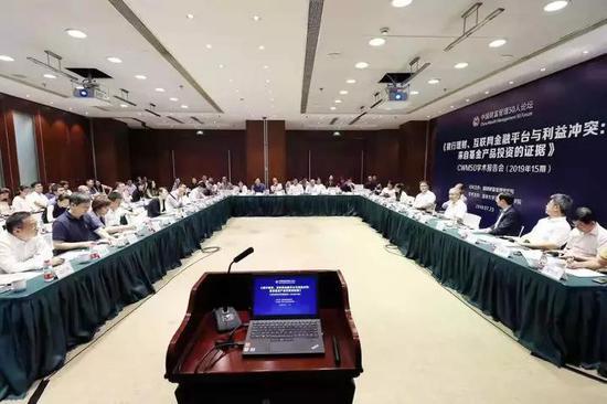 CWM50學術研討:銀行理財、互聯網金融平臺利益與沖突