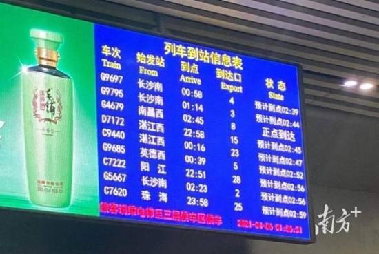 列车时刻表显示抵达广州南站的多趟列车晚点。