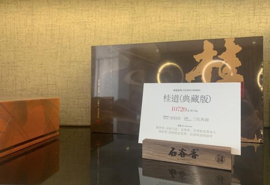 """茶叶店内的""""天价茶""""(资料图)"""