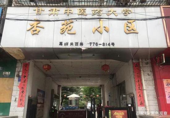 甘肃中医药大学副校长被指用膝盖顶邻居下体
