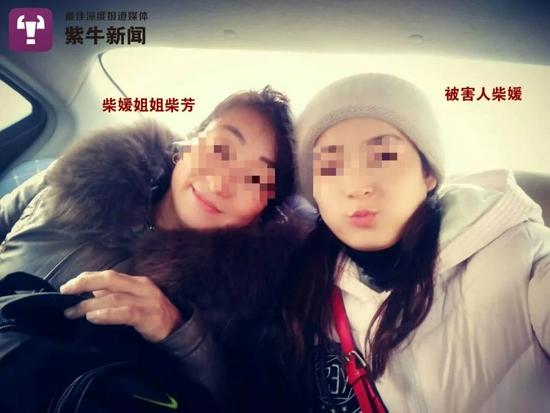 柴媛和姐姐柴芳
