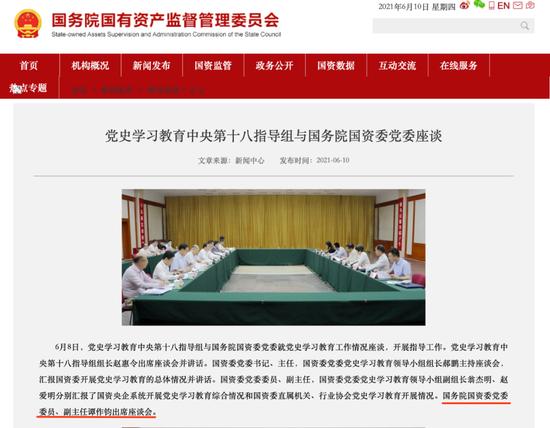 截图来源:国务院国资委官网