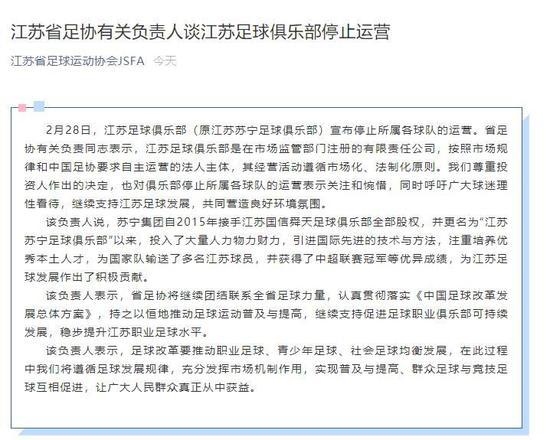 江苏省中国足球协会相关负责人谈江苏足球俱乐部停止运营
