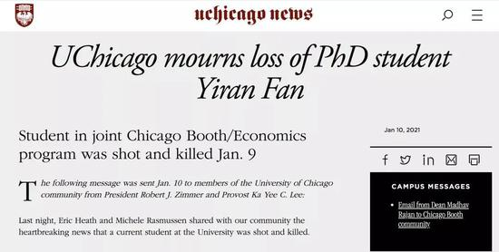 芝加哥大学校长向全校师生发布声明 | 芝加哥大学官网截图