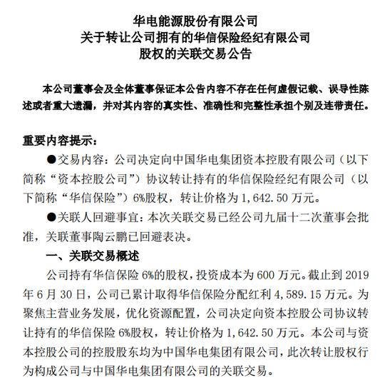 *ST华源欲卖摇钱树 转让华信保险6%股权