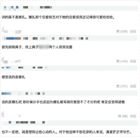 张翰感叹:有些人错过了就是错过了 错过了的人是谁是郑爽还是古力娜扎?
