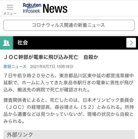 森谷靖自杀消息 图:日媒乐天新闻截屏