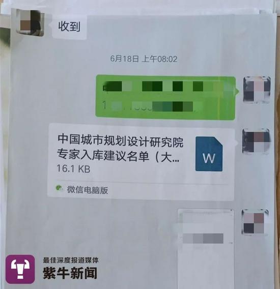 柴媛在微信工作群里上传文档