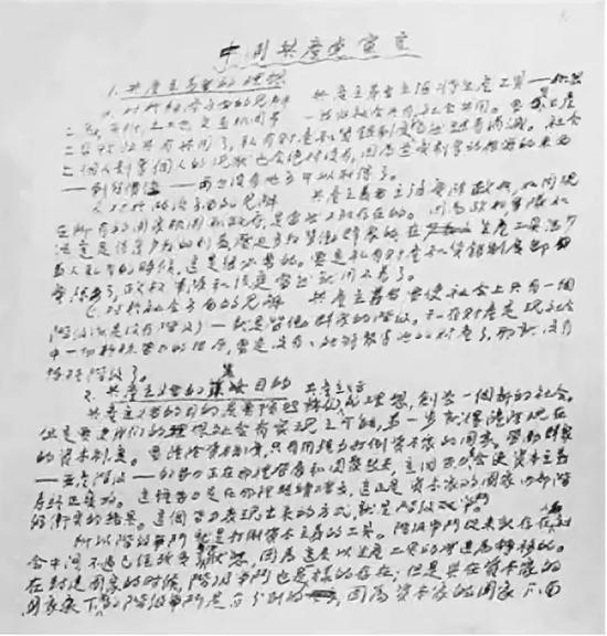 上海的共产党早期组织起草的《中国共产党宣言》