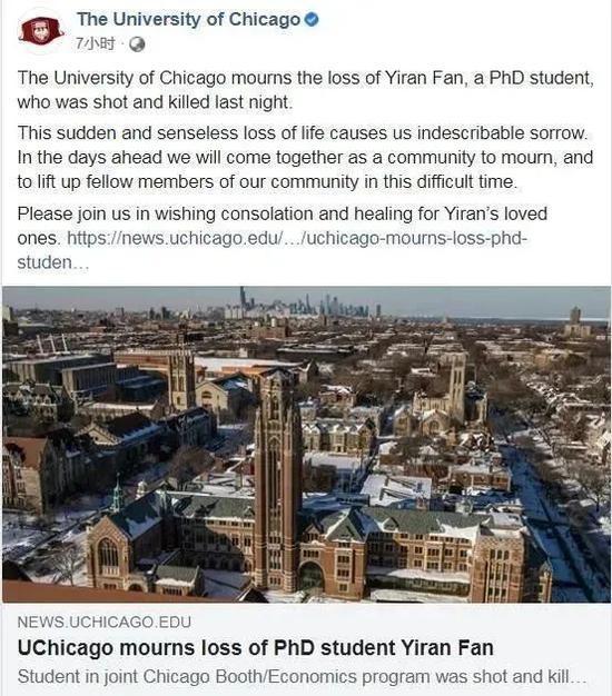 美国芝加哥大学悼念在枪击事件中被杀的中国留学生范轶然。图片来源 | 美国芝加哥大学社交网站官方账号截图
