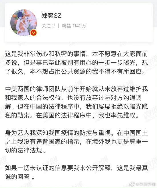 郑爽在1月19日的微博回应