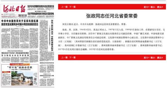 截图来源:河北日报