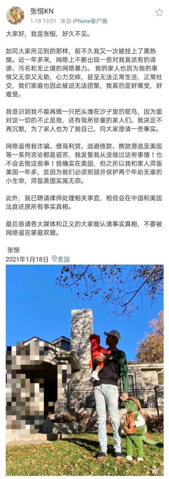 张恒在1月18日发送相关微博