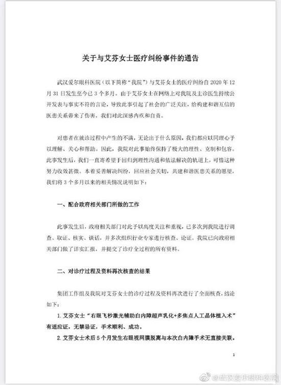 4月20日武汉喜欢尔眼科医院发布的通知