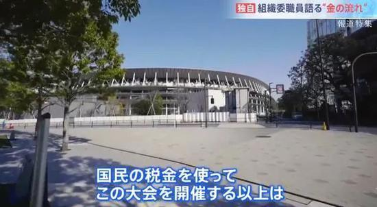 日媒报道,东京奥运会中有人吃空饷