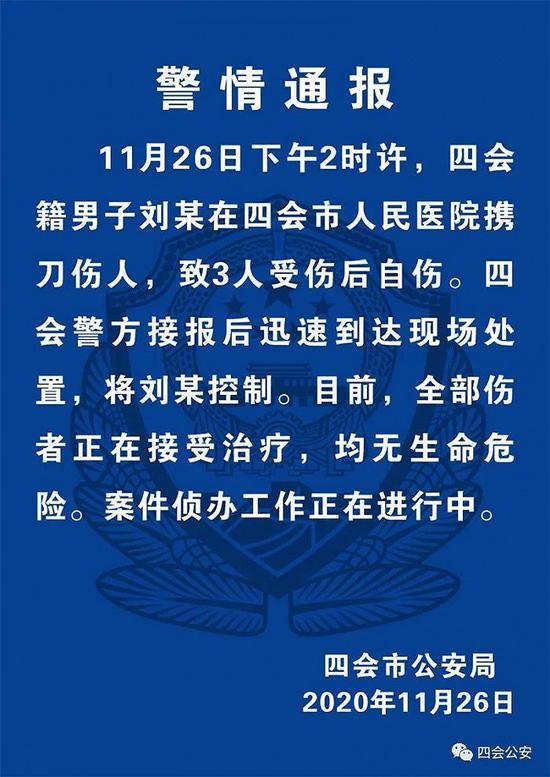 广东四会一男子在医院携刀伤3人后自伤 已被警方控制