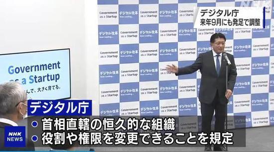 """近日,日本当局初步制定,将在2021年9月成立""""数字厅"""",该部分将由始相直接管理,并永远存在。图为日本当局官员介绍数字改革的有关情况。图片来源:日本放送协会(NHK)视频截图"""