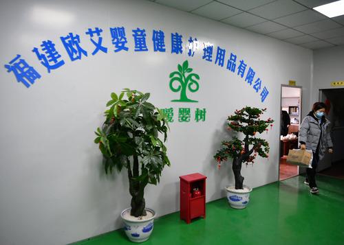 这是1月8日拍摄的福建欧艾婴童健康护理用品公司。新华社记者魏培全