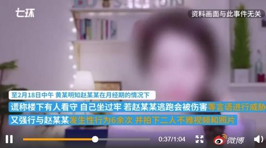 """20岁女主播被""""外卖员""""强暴,骇人细节曝光……"""