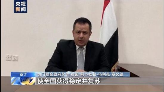 毫发无伤的也门联合政府总理穆因·阿卜杜勒-马利克·赛义德发表讲话谴责爆炸袭击 图:央视截屏