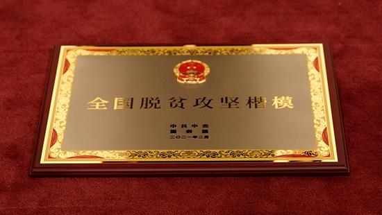 """△""""全国脱贫攻坚楷模""""奖牌。(总台央视记者彭汉明拍摄)"""
