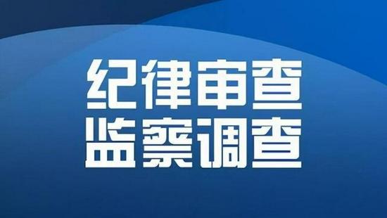 包头市公安局交通管理支队原副支队长胡贵召接受纪律审查和监察调查
