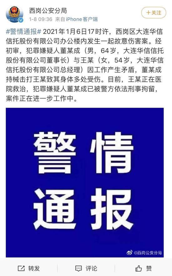 来源:西岗公安分局官博截图