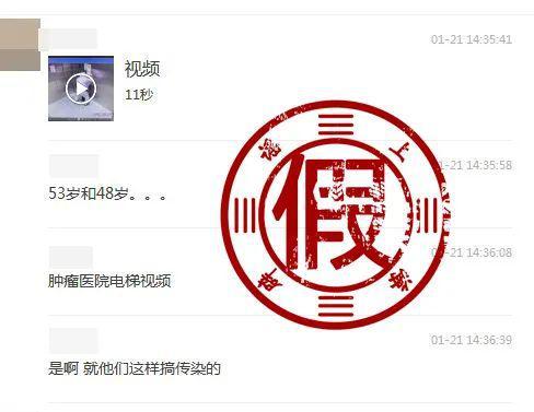 一段电梯不雅视频疯传 主角是上海新冠确诊者?不实