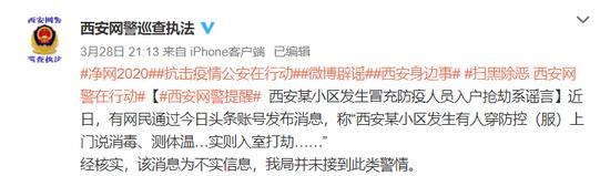 """?弘扬""""上海精神"""" 携手应对风险"""