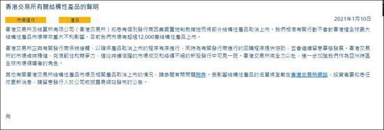 港交所声明 图自官网