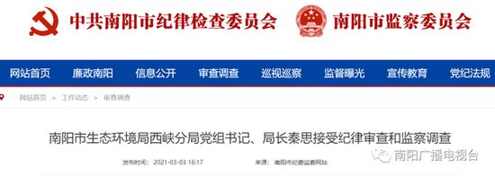 南阳市生态环境局西峡分局党组书记、局长秦思接受纪律审查和监察调查