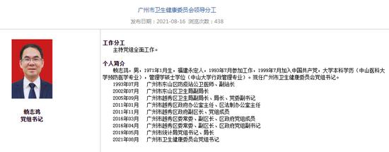 图源:广州卫健委网站