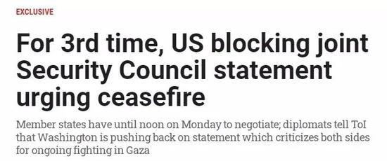 《以色列时报》报道截屏