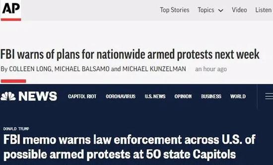 美联社:FBI警告1月16-20日全美或有武装抗议活动