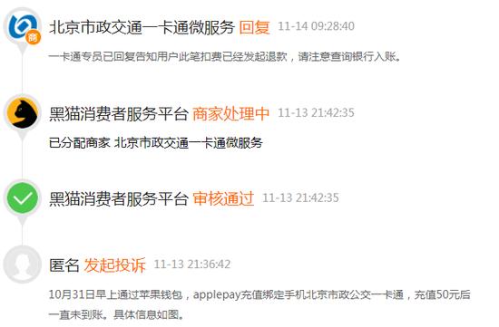 黑猫投诉:applepay充值北京公交卡未到账