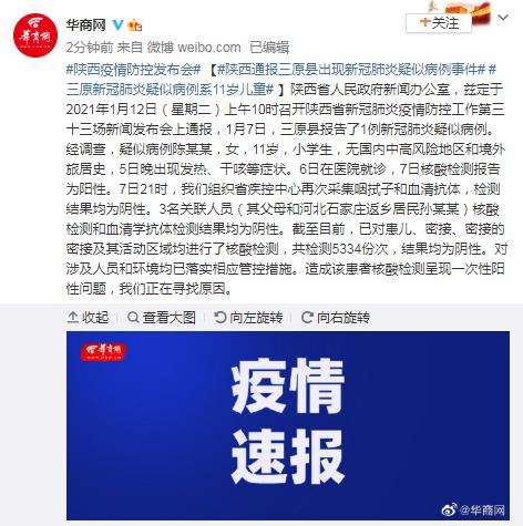 陕西通报三原县出现新冠肺炎疑似病例 系11岁儿