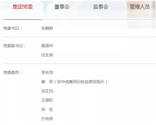 中国电信原副总裁王国权,已任中信集团党委委员