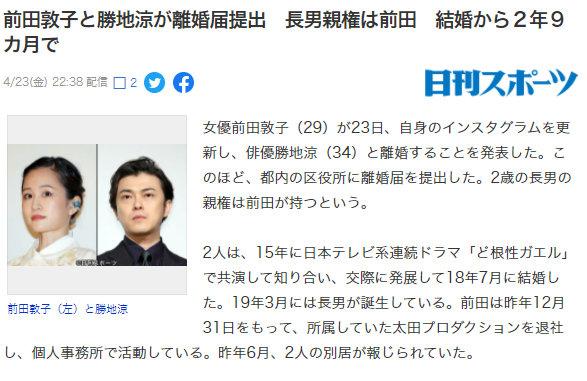 前田敦子宣布与胜地凉离婚