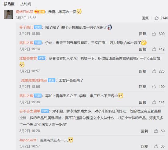 雷军转发罗永浩微博后网友留言截图